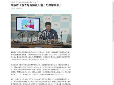 大雨 福岡県 特別警報 気象庁に関連した画像-02