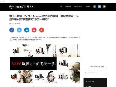 AbemaTV ソウ 一挙放送に関連した画像-02