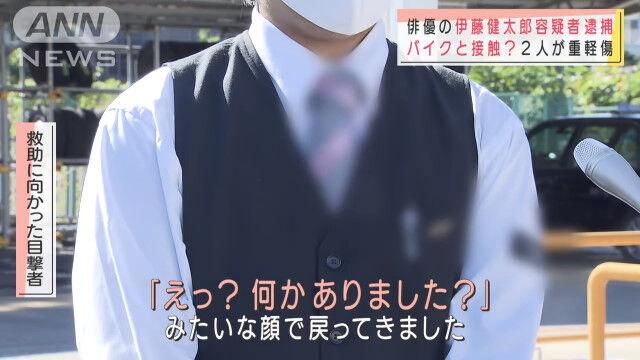 伊藤健太郎 ひき逃げ 逮捕 救護活動 スマホ クズに関連した画像-06