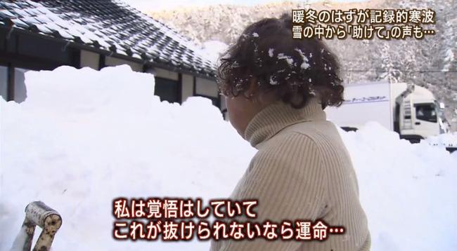 報道ステーション 報ステ スタッフ 救助 雪に関連した画像-12
