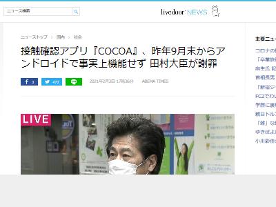 COCOA 不具合 通知 Android 機能に関連した画像-02