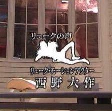 デスノート リューク 福島潤 声優に関連した画像-04