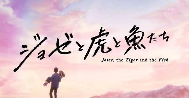 劇場アニメ ジョゼと虎と魚たち 主題歌 Eve くるりに関連した画像-01
