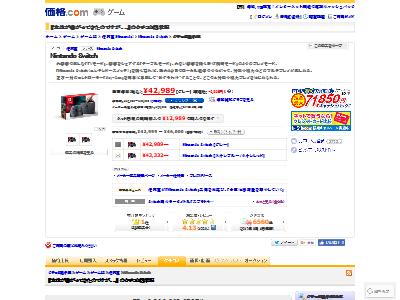 ニンテンドースイッチ 不具合 曲がる 任天堂 価格.comに関連した画像-02