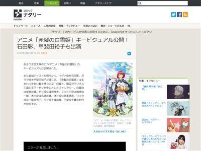 赤髪の白雪姫 アニメ 声優 石田彰 甲斐田裕子 キービジュアルに関連した画像-02