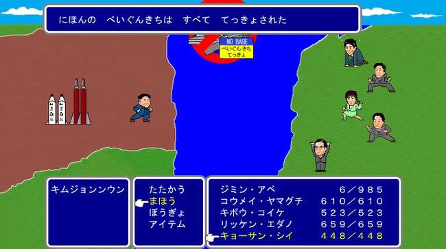 幸福実現党 幸福の科学 非公式クリエイターチー北朝鮮  動画 RPGに関連した画像-25