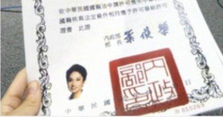 蓮舫 台湾国籍喪失許可証 矛盾 不自然 公文書偽造 疑惑 二重国籍に関連した画像-01