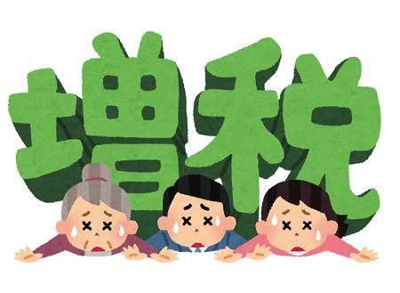 【悲報】 1人最大1000円の増税! 「森林環境税」ついにはじまるぞぉおおおお