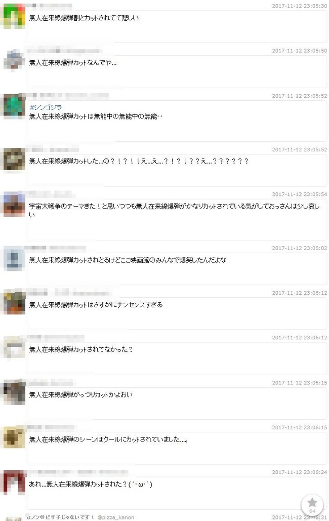 シンゴジラ シン・ゴジラ ゴジラ 地上波 無人在来線爆弾 カットに関連した画像-04