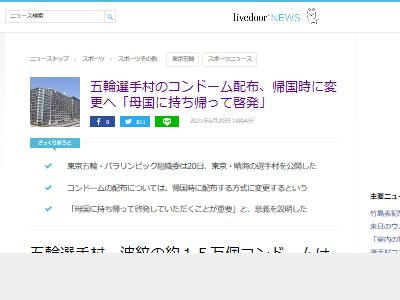 東京五輪 選手村 コンドーム 配布 15万個に関連した画像-02