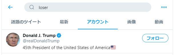 ツイッター トランプ大統領 ドナルド・トランプ ルーザー LOSER 検索 アカウントに関連した画像-02
