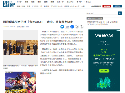 菅首相 消費税 新型コロナ 経済対策 減税 増税に関連した画像-02