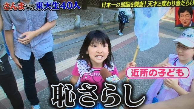 幼女 ドルオタ 東大生に関連した画像-05