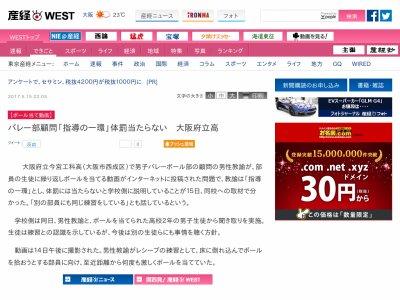 バレーボール 大阪 顔面 顧問 虐待 体罰 指導に関連した画像-02
