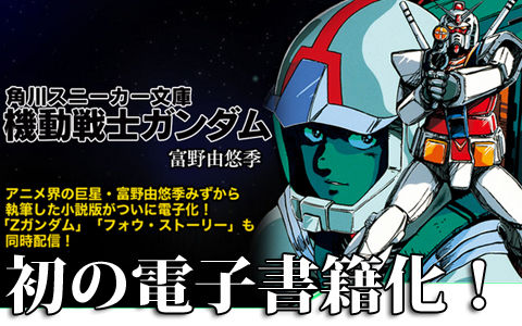 Tabroid_news_2013_12_gundamnobel1129_1