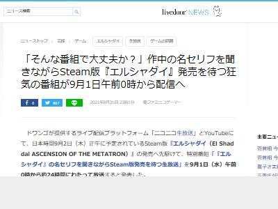 エルシャダイ Steam セリフ ニコニコ生放送 YouTubeに関連した画像-02