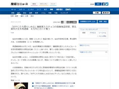 昏酔強盗 睡眠薬 逮捕 再逮捕 女子大生 東北薬科大学 出会い系サイトに関連した画像-02