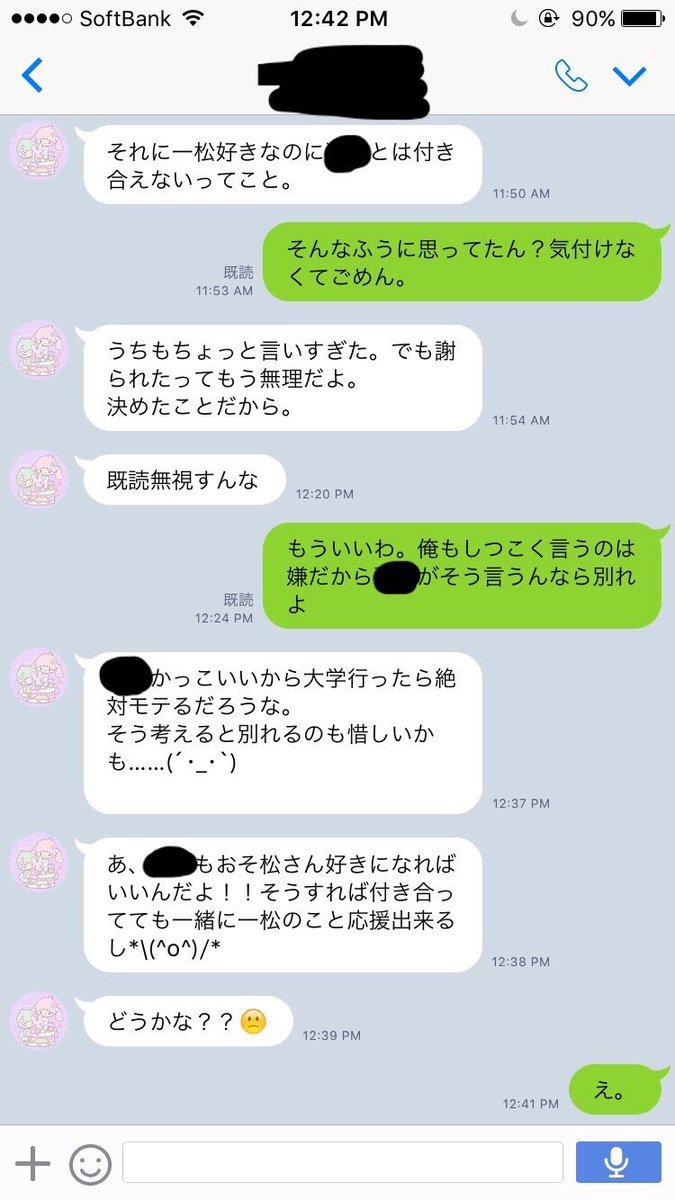 おそ松さん 一松 カップル 破局に関連した画像-04