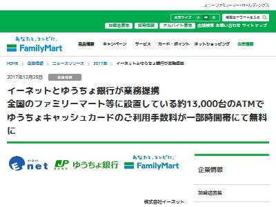 ATM ファミリーマート ゆうちょ 手数料 無料に関連した画像-02