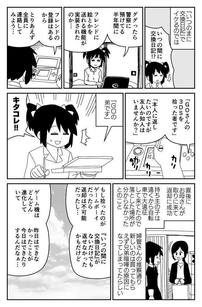 漫画家 道端 3DS 持ち主 返すに関連した画像-04