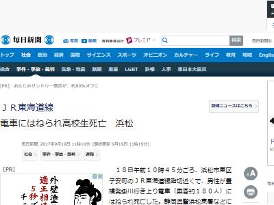 監督 野球 自殺 東海道線に関連した画像-02