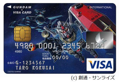 クレジットカード_02
