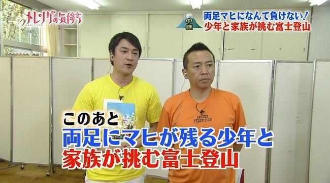 24時間テレビ 放送事故 富士登山 障害者 下半身不随 両足マヒ 虐待に関連した画像-03