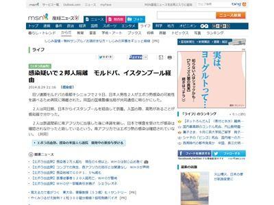 エボラ出血熱 日本人感染疑いに関連した画像-02
