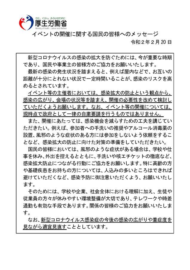厚生労働省 加藤勝信厚生労働大臣 大規模 イベント 新型コロナウイルスに関連した画像-02