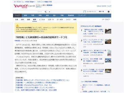 携帯電話 料金 家族割引 同性婚 同居 ドコモ KDDI au ソフトバンク 渋谷区に関連した画像-02