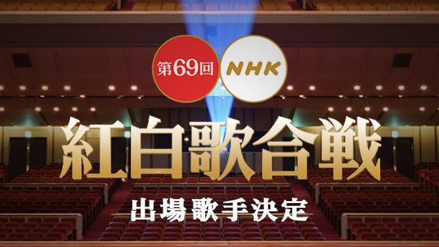 平成 最後 紅白 迷走 目玉に関連した画像-01