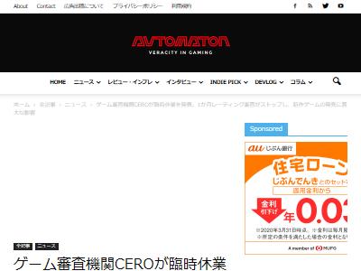 ゲーム 発売 延期 新型コロナウイルス CERO 審査 休業に関連した画像-02