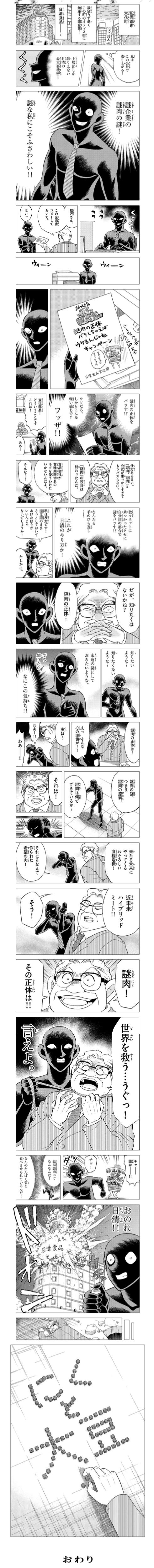 名探偵コナン カップヌードル 謎肉 大豆に関連した画像-03