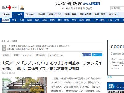 ラブライブ 函館 聖地 喫茶店 ファン マナーに関連した画像-02