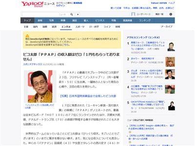 PPAP ピコ太郎 古坂大魔王に関連した画像-02