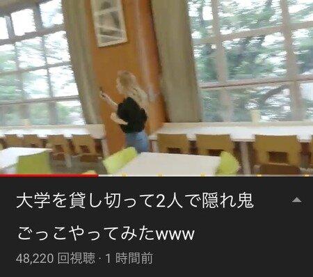 YouTuber 大学生 大学 鬼ごっこ 炎上に関連した画像-02