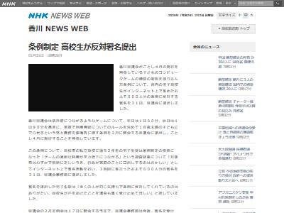 香川県ゲーム規制高校生反対署名に関連した画像-02