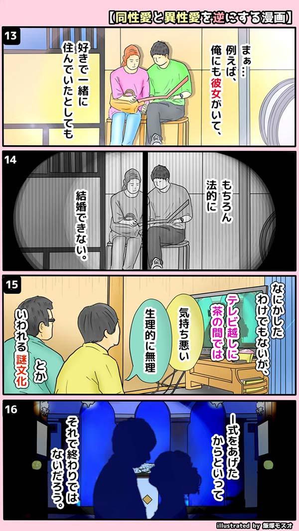 異性愛 同性愛 逆 漫画 ハッとするに関連した画像-06