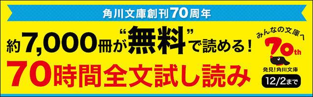 角川文庫 約7000冊 試し読み 無料 70時間に関連した画像-03