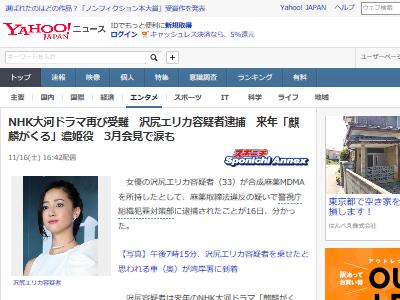 沢尻エリカ MDMA 合成麻薬 逮捕 NHK 大河ドラマに関連した画像-02