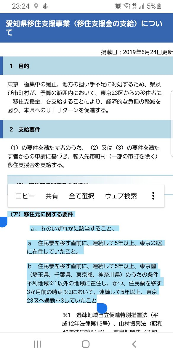 愛知県 東京23区 移住者 最大100万円 支給に関連した画像-02