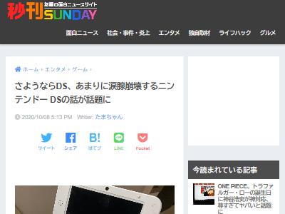 ニンテンドーDS DS 手紙 感動に関連した画像-02