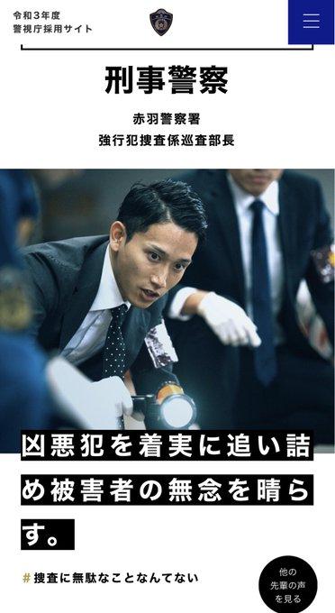 警察 俳優 ドラマ 映画 採用 先輩の声に関連した画像-02