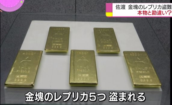 レプリカ 金塊 泥棒 窃盗に関連した画像-01