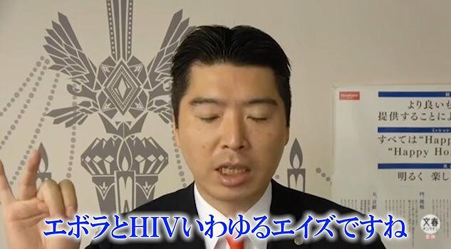 タマホーム 社長 新型コロナウイルス 人工ウイルス エボラ エイズ タマちゃんTV 社内動画に関連した画像-08