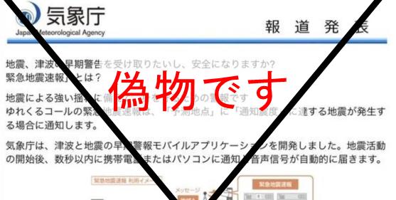 気象庁 偽アプリ 迷惑メールに関連した画像-01