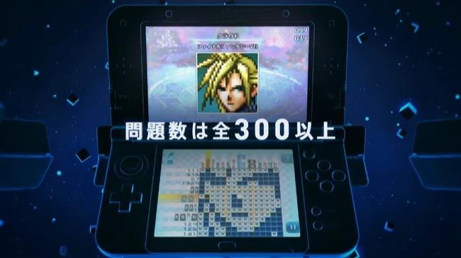 ピクトロジカ ファイナルファンタジー 3DSに関連した画像-01