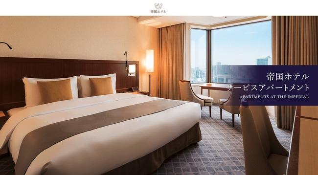帝国ホテル アパート サービス 1ヶ月 36万円に関連した画像-01