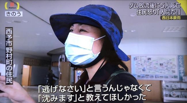 西日本豪雨 愛媛県 ダム放流 野村ダム 避難指示 虫 犠牲者に関連した画像-02