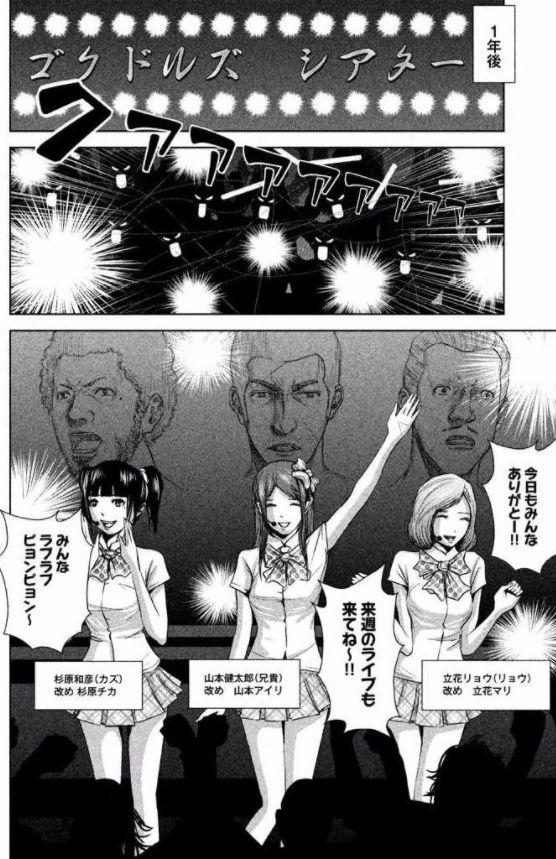 バックストリートガールズ ヤクザ 極道 アイドル TVアニメ化に関連した画像-04